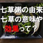 七草粥の由来や七草の意味とは?~効果も併せてご紹介!~
