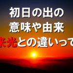 【初日の出の意味とは?】元旦に初日の出を拝む由来やご来光との違いって?~年末年始~