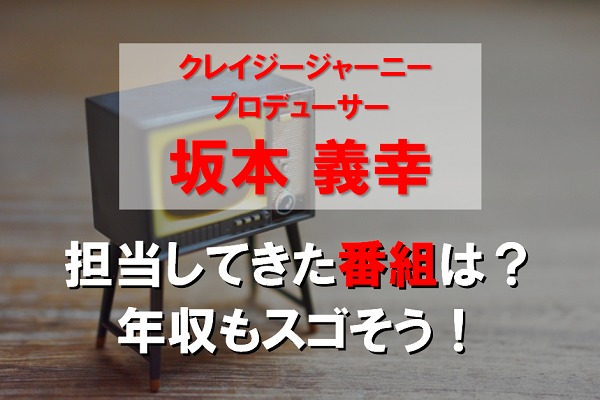 Tbs 坂本 プロデューサー